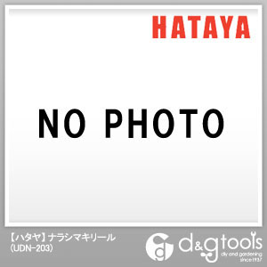 ハタヤ/HATAYA ナラシマキエヤーリール (UDN-203) エアーホースドラム エアホース