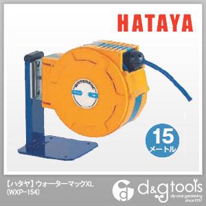 ハタヤ/HATAYA ウォーターマック 水用自動巻ホースリール XL (WXP-154)