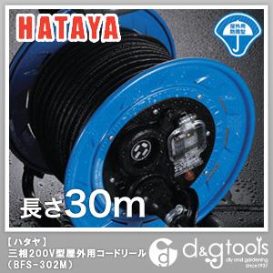 ハタヤ/HATAYA 三相200V型屋外用コードリール (電工リール・ドラム) 30m (BFS-302M)