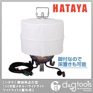 ハタヤ/HATAYA 瞬時再点灯型150W型メタルハライドライト投光器 ワイドライト 《屋外用バルーンライト》 メタハラ (MLB-150KH)