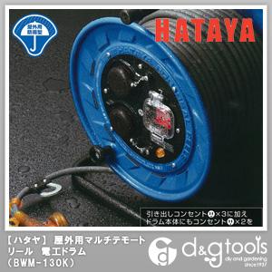 ハタヤ/HATAYA 屋外用マルチテモートリール電工ドラムコンセント引出しタイプ BWM-130K
