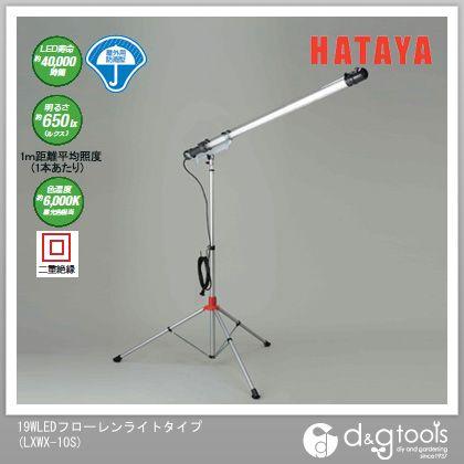 ハタヤ/HATAYA 19WLEDフローレンライトタイプ (LXWX-10S)