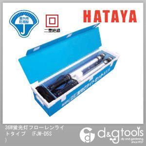 ハタヤ/HATAYA 36W蛍光灯フローレンライトタイプ (FJW-D5S)