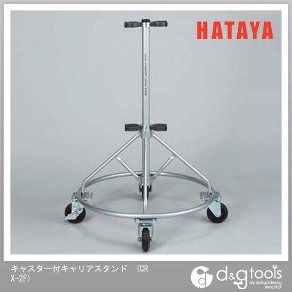 ハタヤ/HATAYA キャスター付キャリアスタンド (CRX-2F)