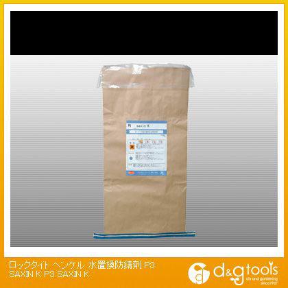 ヘンケル BONDERITE 水置換防錆剤 (P3-SAXIN-K) Henkel 補修剤・補修用品 壁面・床面用補修材