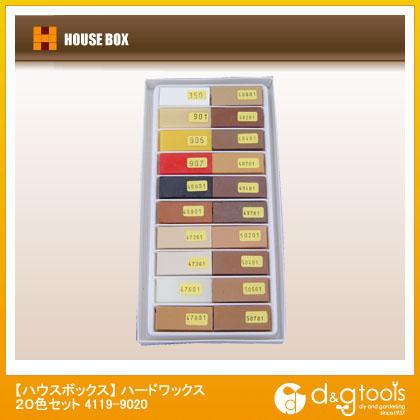 ハウスボックス ハードワックス20色セット  4119-9020