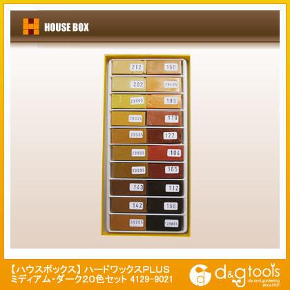 ハウスボックス ハードワックスPLUS ミディアム・ダーク20色セット (4129-9021) 補修材 補修