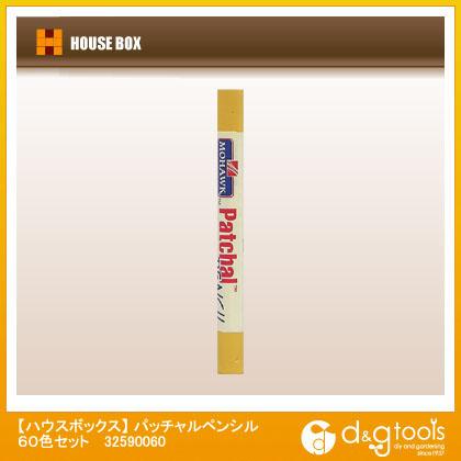 ハウスボックス パッチャルペンシル 60色セット (32590060) 木部補修材 木部 木材 補修材