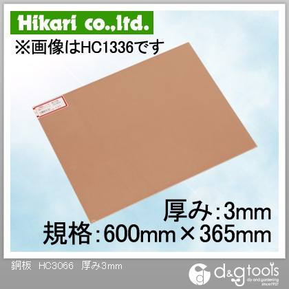 光 銅板 厚み3mm 規格600mm×365mm HC3066