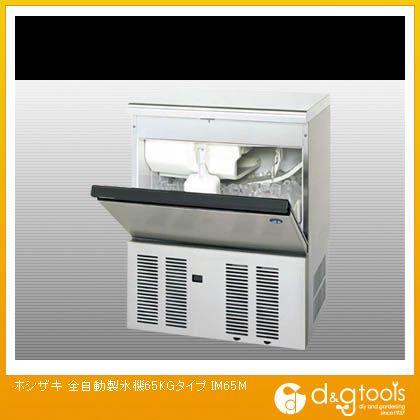 ホシザキ 全自動製氷機65KGタイプ (IM65M) Hoshizaki キッチンツール 便利グッズ(キッチンツール)