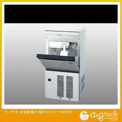 ホシザキ 全自動製氷機25KGタイプ (IM25M) Hoshizaki キッチンツール 便利グッズ(キッチンツール)