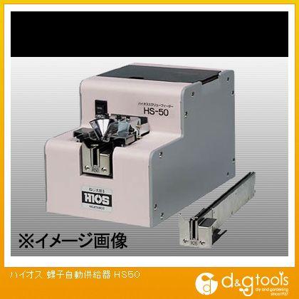 ハイオス 螺子自動供給器 (HS50) コーススレッド ねじ 木ネジ 木材用