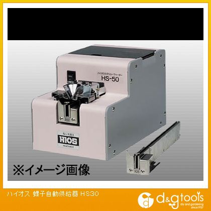 ハイオス 螺子自動供給器 (HS30) コーススレッド ねじ 木ネジ 木材用