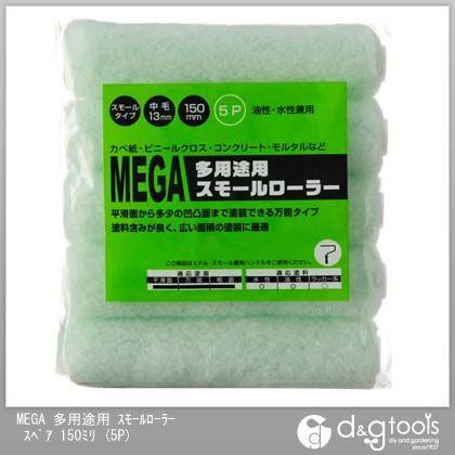 ハンディクラウン MEGA 多用途用 スモールローラー 高品質新品 スペア ローラー お気にいる 5P 150mm ヘラ