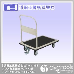 浜田工業 ハマコSS プレス台車固定ハンドル型 ブレーキ付 (PD-350KS)