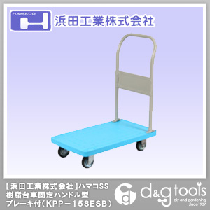 浜田工業 ハマコSS樹脂台車固定ハンドル型ブレーキ付  KPP-158ESB