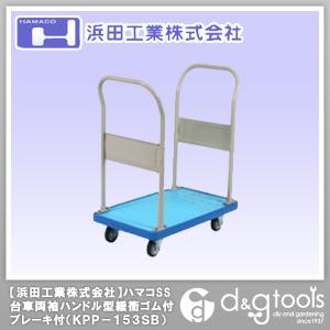浜田工業 ハマコSS樹脂台車両袖ハンドル型緩衝ゴム付ブレーキ付  KPP-153SB