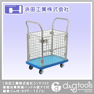 浜田工業 ハマコSS 樹脂台車両袖ハンドル型 アミ付 緩衝ゴム付 (KPP-157S) (KPP-156S)