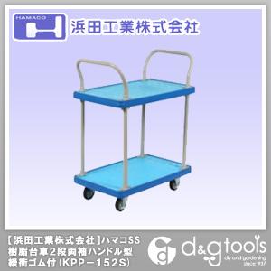 浜田工業 ハマコSS 樹脂台車2段両袖ハンドル型 緩衝ゴム付 (KPP-152S)