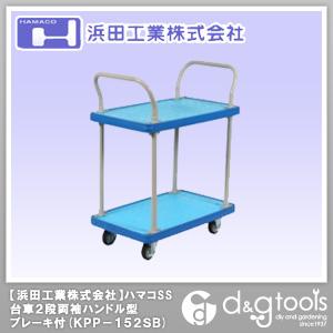 浜田工業 ハマコSS 樹脂台車2段両袖ハンドル型 緩衝ゴム付 ブレーキ付 (KPP-152SB)