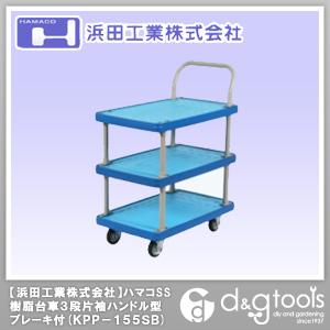 浜田工業 ハマコSS 樹脂台車3段片袖ハンドル型 緩衝ゴム付 ブレーキ付 (KPP-155SB)