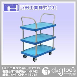 浜田工業 ハマコSS 樹脂台車3段両袖ハンドル型 緩衝ゴム付 (KPP-159S)