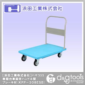 浜田工業 ハマコSS樹脂台車固定ハンドル型ブレーキ付  KPP-308ESB