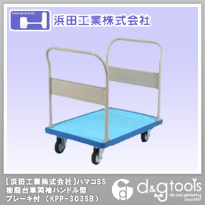 浜田工業 ハマコSS 樹脂台車両袖ハンドル型 緩衝ゴム付 ブレーキ付 (KPP-303SB)