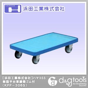 浜田工業 ハマコSS樹脂平台車緩衝ゴム付  KPP-306S