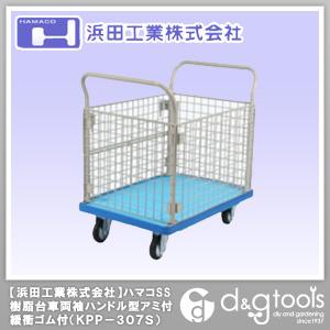 浜田工業 ハマコSS 樹脂台車両袖ハンドル型 アミ付 緩衝ゴム付 (KPP-307S)
