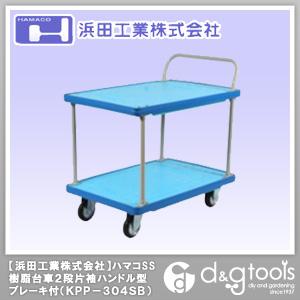 浜田工業 ハマコSS 樹脂台車2段片袖ハンドル型 緩衝ゴム付 ブレーキ付 (KPP-304SB)