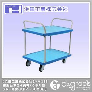 浜田工業 ハマコSS 樹脂台車2段両袖ハンドル型 緩衝ゴム付 (KPP-302SB)