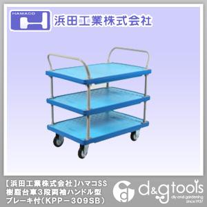 浜田工業 ハマコSS 樹脂台車3段両袖ハンドル型 緩衝ゴム付 ブレーキ付 (KPP-309SB)