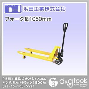 驚きの値段で 1台:DIY PT0-15-105-55S 浜田工業 FACTORY ハマコSSハンドパレットトラック1500kgフォーク長さ1050mm ONLINE SHOP-DIY・工具