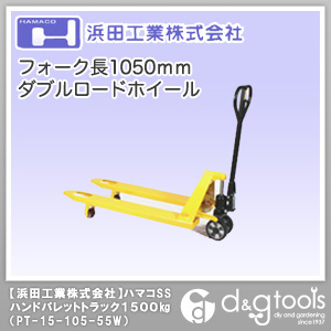 浜田工業 ハマコSS ハンドパレットトラック 1500kg フォーク長さ1050mm (PT-15-105-55W)