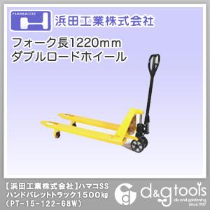 浜田工業 ハマコSS ハンドパレットトラック 1500kg フォーク長さ1220mm (PT-15-122-68W)