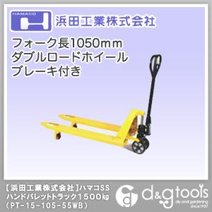 浜田工業 ハマコSS ハンドパレットトラック 1500kg フォーク長さ1050mm (PT-15-105-55WB)