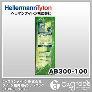ヘラマンタイトン インシュロックタイ ABシリーズ 乳白色 (AB300) 100本