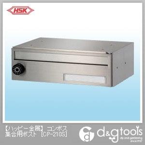 ハッピー金属 コンポス 集合用ポスト (CP-210S)