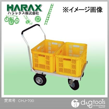 ※法人専用品※ハラックス(HARAX) HARAX愛菜号 CHJ-700