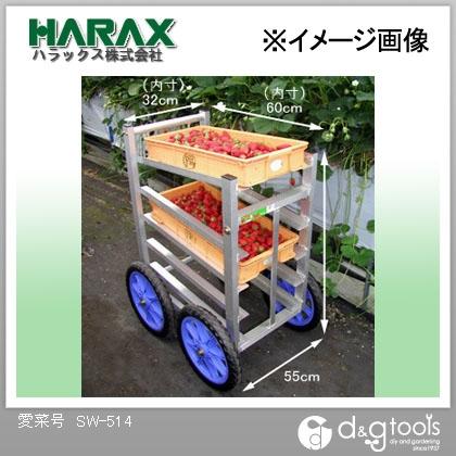 ※法人専用品※ハラックス(HARAX) 愛菜号運搬車いちご収穫用ワゴン5段タイプアルミ製ハウスカー収穫台車 SW-514
