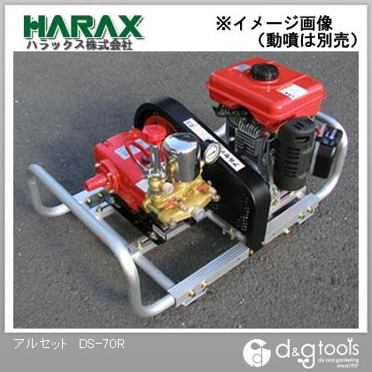 ※法人専用品※ハラックス(HARAX) アルセットアルミ製動噴セット台動噴は別売りです DS-70R