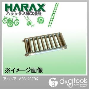 ※法人専用品※ハラックス(HARAX) アルベアアルミローラーコンベア跳ね上げユニット ARC-300707