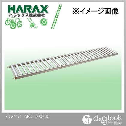 ハラックス アルベアアルミローラーコンベア  ARC-300730