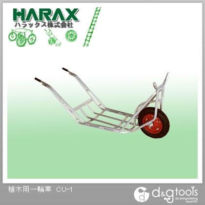 ※法人専用品※ハラックス(HARAX) 植木用一輪車植木運搬用一輪車 CU-1