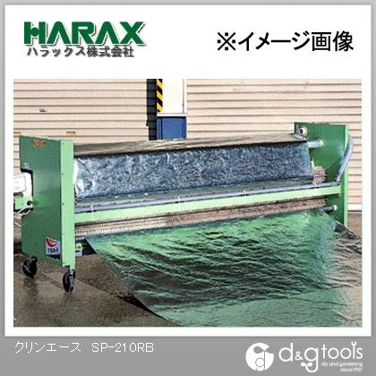 ※法人専用品※ハラックス(HARAX) クリンエースフィルム洗浄機高能率洗浄ミストシャワー方式(大径特殊螺旋ブラシ) SP-210RB