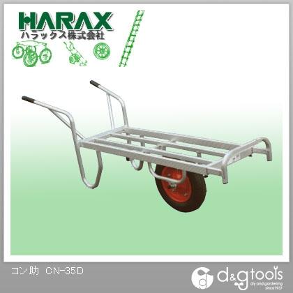 ※法人専用品※ハラックス(HARAX) コン助アルミ製平形1輪車コンテナ縦積みタイプコンテナ縦2個用 CN-35D