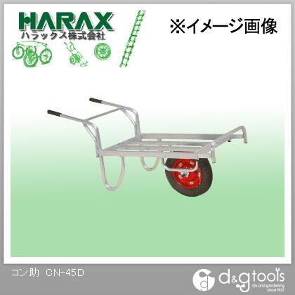 ハラックス HARAXコン助  CN-45D