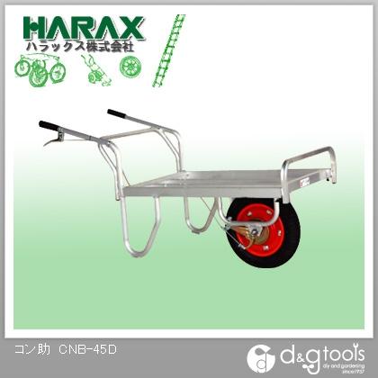 ※法人専用品※ハラックス(HARAX) コン助一輪車ストッパー伸縮タイプブレーキ付 CNB-45D