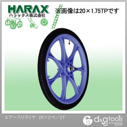 ※法人専用品※ハラックス(HARAX) エアー入りタイヤ 26×2-1/2T